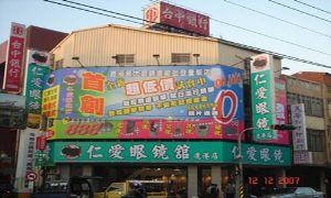 仁愛眼鏡鹿港店