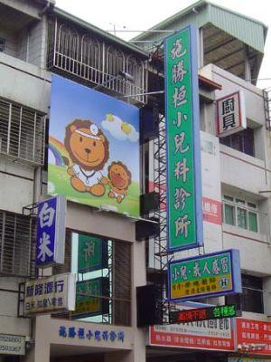 施勝桓小兒科診所