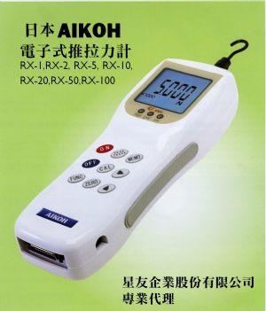 推拉力計RX-1~RX-100