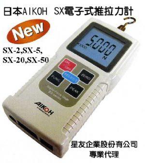 電子式推拉力計日本AIKOH