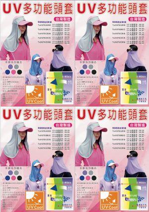 多功能(專利)防曬頭巾