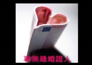 【專辦離婚事務所】提供離婚證人